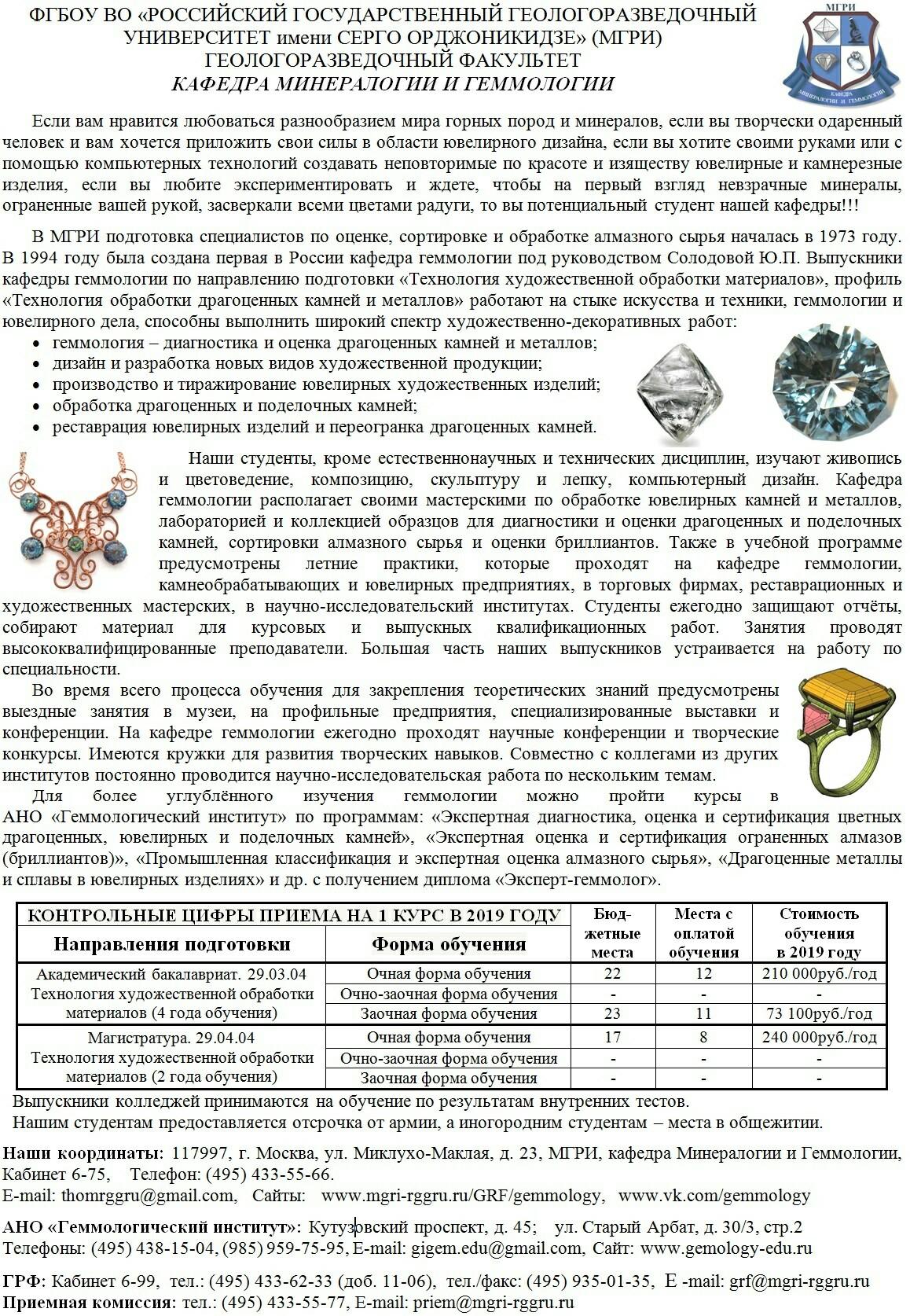 Агитка за геммологию РГГРУ-МГРИ