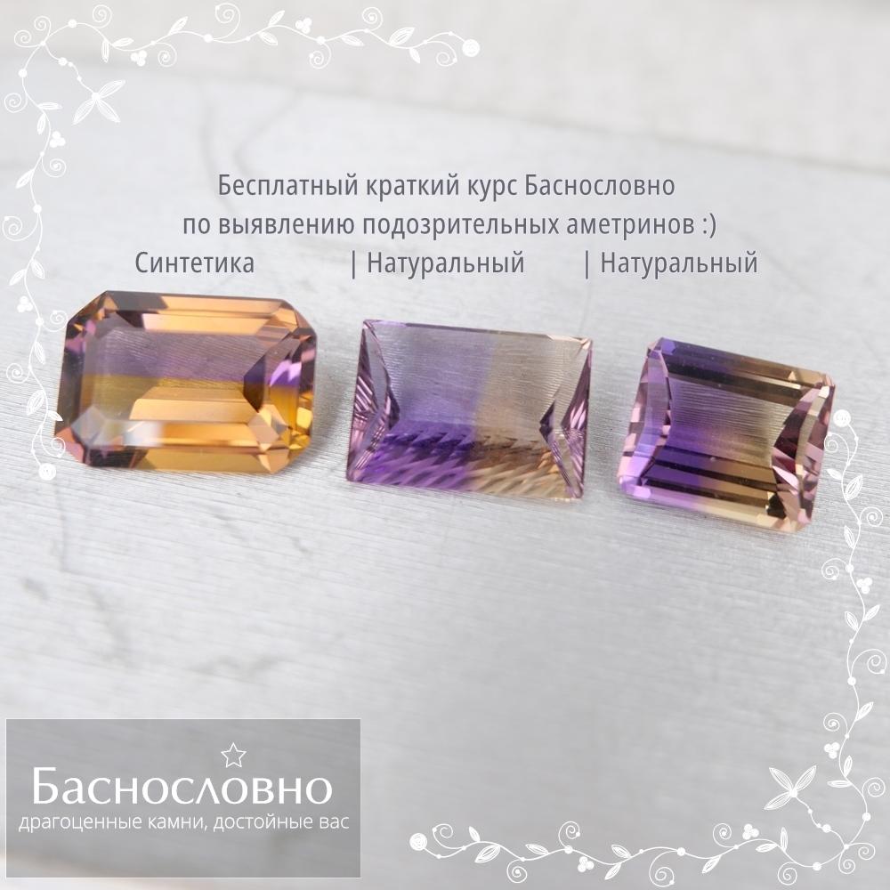 Синтетический аметрин и натуральные